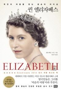 퀸 엘리자베스(양장본 HardCover)