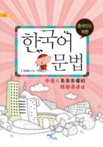 한국어 문법(중국인을 위한)(셀프업 15)