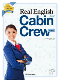 Real English for Cabin Crew: 기본편(CD1장포함)