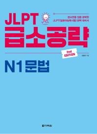 JLPT 급소공략 N1 문법