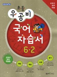 국어 자습서 6-2(2012)