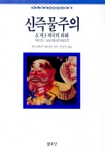 신즉물주의 & 제3제국의 회화(20세기 미술운동 총서 7)