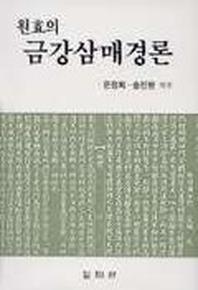 원효의 금강삼매경론 /p3~22에밑줄유/층1ㅂ
