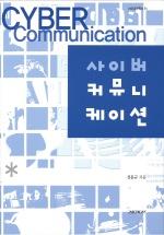사이버 커뮤니케이션