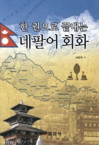 네팔어 회화(한 권으로 끝내는)