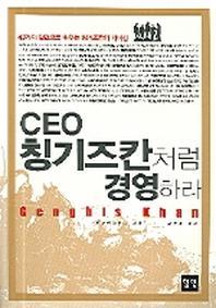 CEO 칭기즈칸처럼 경영하라