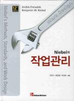 작업관리(NIEBEL의)(12판)(양장본 HardCover)