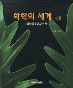 화학의 세계(12판)
