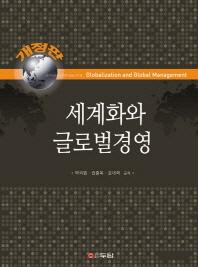세계화와 글로벌 경영(개정판)(양장본 HardCover)