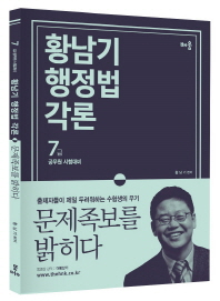 황남기 행정법각론 문제족보를 밝히다(2017)