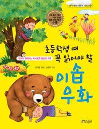 초등학생 때 꼭 읽어야 할 이솝우화(생각 쑥쑥 어린이 시리즈 4)