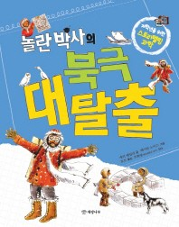 놀란 박사의 북극 대탈출(저학년을 위한 스토리텔링 과학 2)