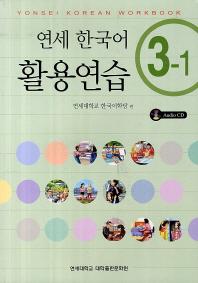 연세한국어 활용연습 3-1