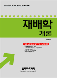재배학개론(2016)