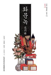 화문녹(조선 왕실의 소설 5: 교주본)