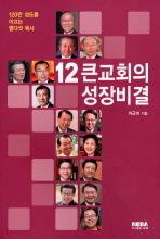 12 큰교회의 성장비결