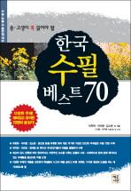 한국 수필 베스트 70(중고생이 꼭 읽어야 할)
