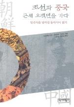 조선과 중국 근세 오백년을 가다