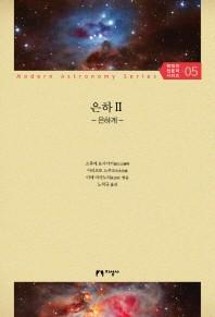 은하. 2: 은하계(현대의 천문학 시리즈 5)