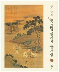 오주석의 옛 그림 읽기의 즐거움. 1