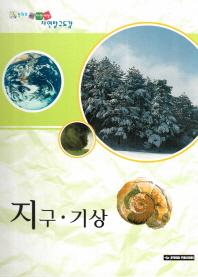 자연관찰 동화로 엮은 자연세상 자연탐구도감. 9: 지구 기상(양장본 HardCover)