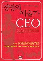 경영의 예술가 CEO