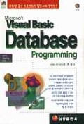 VISUAL BASIC DATABASE PROGRAMMING(S/W포함)