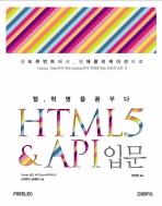 HTML5 API 입문