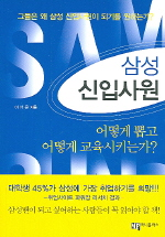 삼성 신입사원  (어떻게 뽑고 어떻게 교육시키는가?)