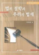 법의 철학과 우리의 법제