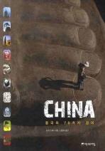 CHINA: 중국의 70가지 경이