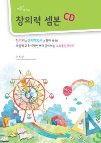 창의력 셈본 CD(엠제곱)
