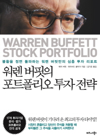 워렌 버핏의 포트폴리오 투자 전략