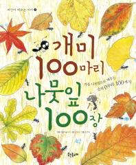 개미 100마리 나뭇잎 100장(자연이 키우는 아이 4)(양장본 HardCover)