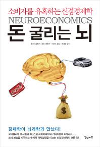 돈 굴리는 뇌