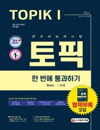 한국어능력시험 TOPIK. 1(토픽I) 한 번에 통과하기(2021)(개정판 8판)