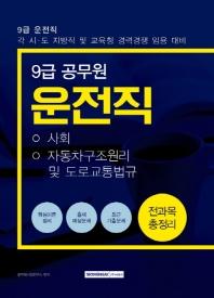 운전직 전과목 총정리(9급 공무원)(2019)