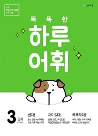 똑똑한 하루 어휘 3단계(기초 학습능력 강화 프로그램)