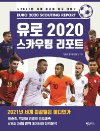 유로 2020 스카우팅 리포트