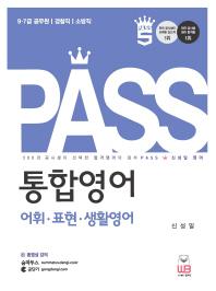 Pass 통합영어: 어휘 표현 생활영어(2016)
