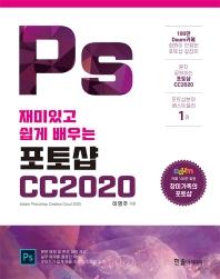 포토샵CC 2020(재미있고 쉽게 배우는)(장미가족의 포토샵)