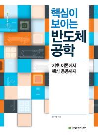 핵심이 보이는 반도체 공학(IT CookBook 352)