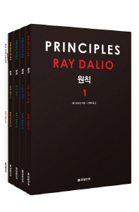 원칙(99그램 특별판)(전5권)