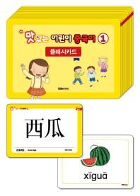 맛있는 어린이 중국어 1단계 플래시카드(New)