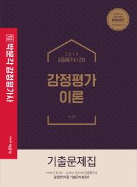 감정평가이론 기출문제집(감정평가사 2차)(2019)(합격기준 박문각)