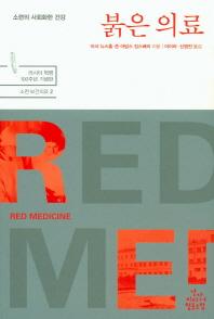 붉은 의료(소련 보건의료 2)