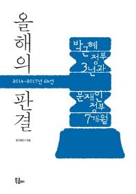 올해의 판결: 2014~2017년 64선