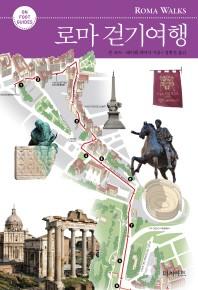 로마 걷기여행  / 상현서림 ☞ 서고위치:MW 6 *[구매하시면 품절로 표기됩니다]