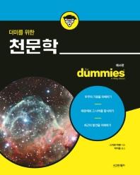 천문학(더미를 위한)(4판)