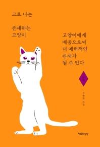 고로 나는 존재하는 고양이: 문학